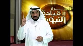 ما الفرق بين القائد والمدير؟ - د. طارق السويدان