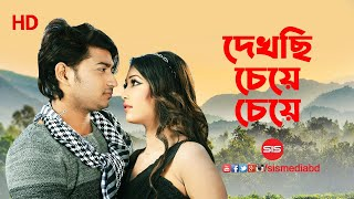Dekchi Cheye Cheye - MISSED CALL (2017) | Hridoy Khan | Bappy | Video Song | SIS Media