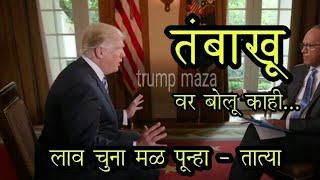 Donald Trump On - तंबाखू || Marathi Dubbed || Trump Maza