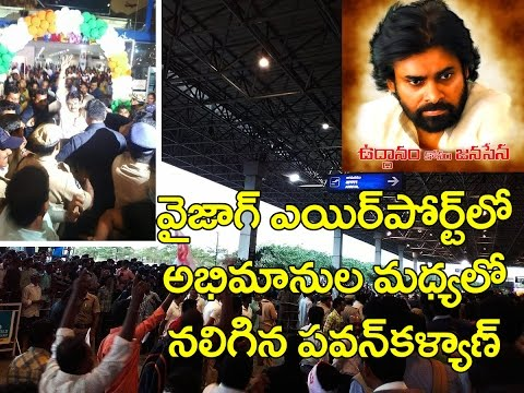 Pawan kalyan difficult time with fans at vizag airport/Rat Frames