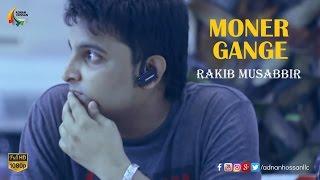 Bangla New Song 2017 | Moner Gange | By Rakib Musabbir | Full Video | Official [HD]