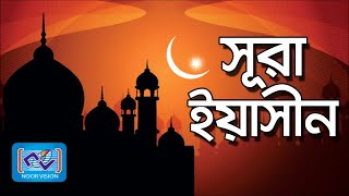 Sura Yasin | সূরা ইয়াসিন | with Bangla Torjoma | Noor Vision