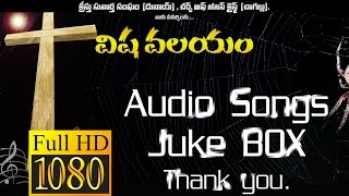 Vishavalayam Album Audio Songs ||Jukebox || Latest Telugu Christian Music album || CGC - Dubai.