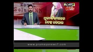 Sex racket in Puja Bazar Bhubaneswar: prime time odisha