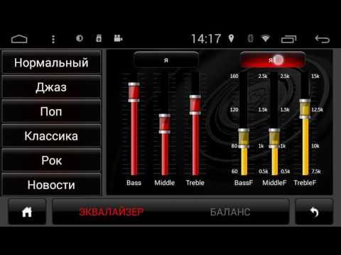 Как настроить звук на магнитоле Megabox P XXXX