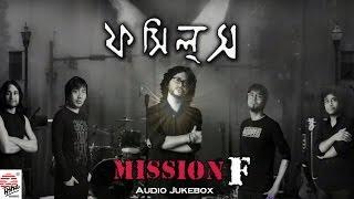 Mission F | Fossils Bangla Band | Audio Jukebox | Rupam Islam