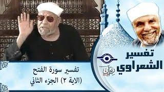 الشيخ الشعراوي | تفسير سورة الفتح (الاية ٢) الجزء الثاني