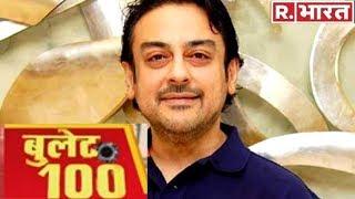 Breaking News: नागरिकता बिल के समर्थन में आए Adnan Sami, दिया बड़ा बयान! बुलेट 100 Republic Bharat