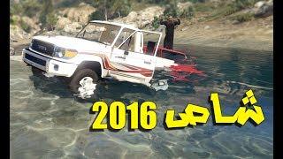 تطعيس شاص 2016 و مرسدس جي كلاس شوف وشصار !!؟