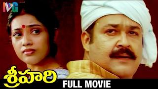 Sri Hari Telugu Full Movie | Mohanlal | Meena | Khushboo | Telugu Hit Movies | Indian Video Guru