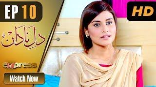 Drama | Dil e Nadaan - Episode 10 | Express Entertainment Drama | Abid Ali,Zaheen Tahira,Nida Mumtaz