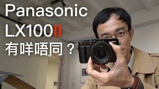 Panasonic LX100II 其實加左啲乜?