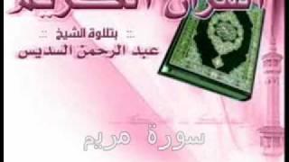 الشيخ عبد الرحمن السديس -سورة مريم كاملة