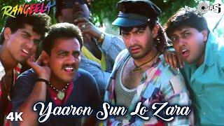 Yaaron Sun Lo Zara - Rangeela - Aamir Khan & Urmila Matondkar - Song Promo