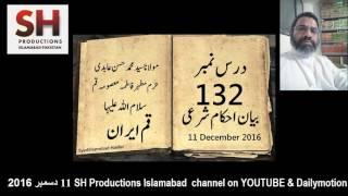Molana Syed Muhammad Hassan Abidi 111216 Dars 132 Bayan e Ahkam 11 December 2016
