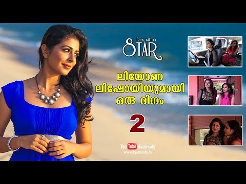 Xxx Mp4 A Day With Actress Leona Lishoy Day With A Star Part 02 Kaumudy TV 3gp Sex