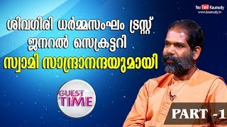 Guest Time with Swami Sandranandha | General Secreteary of Sivagiri Dharma Sangam Trust | Part 01