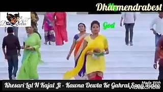 Khesari Lal N Kajal Ji Song - Baru Anmol Aisan Khajana E Jana Very Nice Video