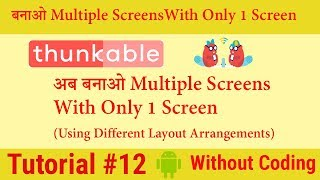 Thunkable Tutorial #12 - How to create multiple screens with only one screen