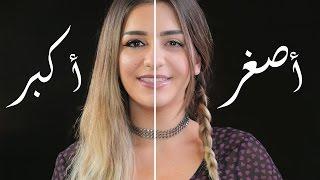 تحولي بالمكياج من أصغر الى أكبر سنًا | How to look younger or older with Makeup