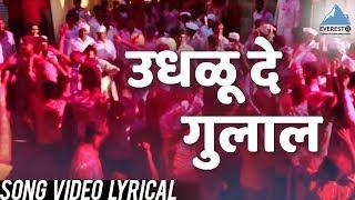 Udhalu De Gulal - New Marathi Songs 2018   Me Yetoy… Chhota Pudhari   Shyam Kshirsagar, Keval Valanj