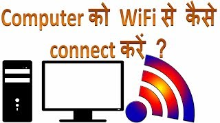 how to connect desktop to wifi in Hindi | Apne computer me wifi kaise banaye and wifi connect kare
