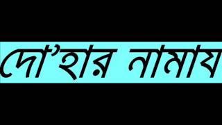 Bangla Waz New Dohar Namaz By Sheikh Motiur Rahman Madani