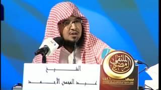 الحقيقة - الشيخ عبدالمحسن الأحمد