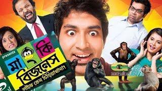 Monkey Bizness | Tele Film | Sabila Bilkis Noor | Tamim Mridha | Shabnam Faria