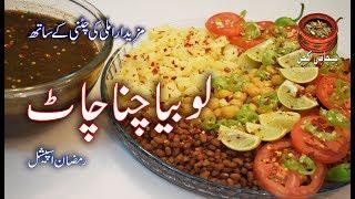 Lobia Chana #Lobiya Chana Chaat with Imli Chatni, لوبیا چنا چاٹ املی کی مزیدار چٹنی کے ساتھ (PK)