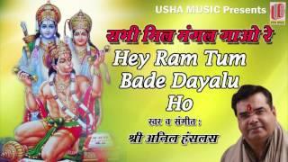 हे राम तुम बड़े Dayalu Ho || Superhit Bhakti Geet || Anil Hanslas Bhaiya Ji || 2016 || #Devotional