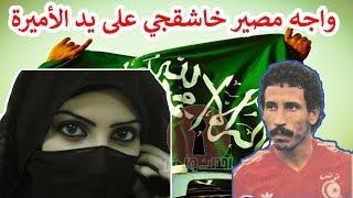 اللاعب التونسي الذي لقى مصير جمال خاشقجي على يد الأميرة السعودية