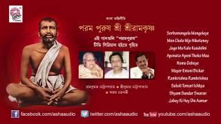 Param Purush Sree Sree Ramkrishna | Audio Jukebox | Devotional Songs
