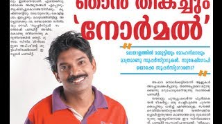 Malayalee House - Contestant  Santhosh Pandit