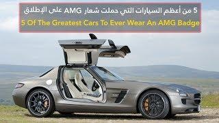 5 من أعظم السيارات التي حملت شعار AMG على الإطلاق