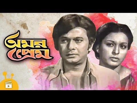 Xxx Mp4 Omor Prem অমর প্রেম Bangla Movie Razzak Shabana 3gp Sex