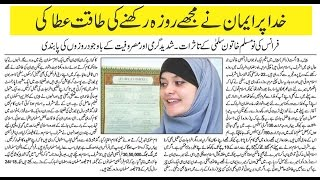 Space, Nasa Sunita William became Muslim (Urdu/Hindi)
