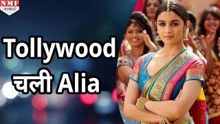Alia को Tollywood से आया Offer कर सकती हैं South की Film में काम