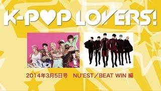 NU'EST、BEAT WIN編 Youtube版「K-POP LOVERS!」20140305