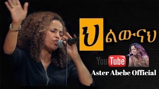 Aster Abebe live worship - ህልውናህ