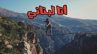 أنا لبناني 🇱🇧 #عمر_يجرب