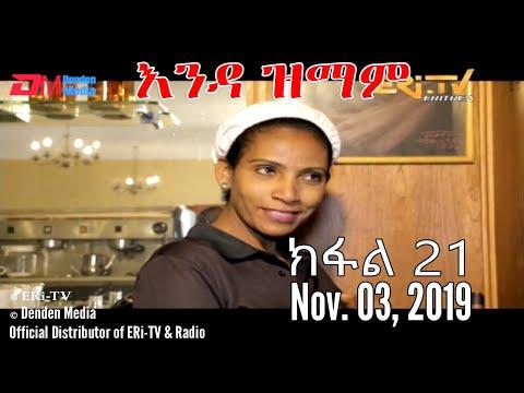 ERi TV New Series እንዳ ዝማም ክፋል 21 Enda Zmam Part 21 November 03 2019