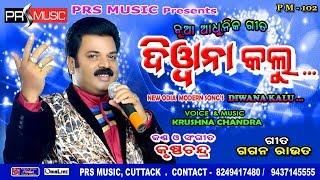 Mane Mane Bhabuthili Tame Asiba - Diwana Kalu Modern Odia Album - Krushna Chandra - CineCritics