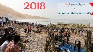 فلوق #18 :مهرجان موسم البلدة 2018 (لا يفوتكم) 😍😍