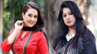 পূর্ণিমাকে দেখে একি বললেন নায়িকা মৌসুমি !! Purnima with Mousumi