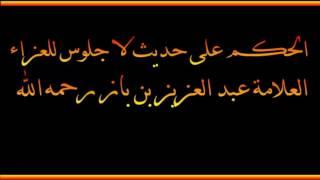 الحكم على حديث لا جلوس للعزاء - العلامة عبد العزيز بن باز رحمه الله