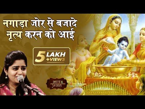 Nikunj Kamra || Krishna Janmashtami || Nand Baba ke Aangan me Baj Rahi aj Badhaai || Bhav Pravah
