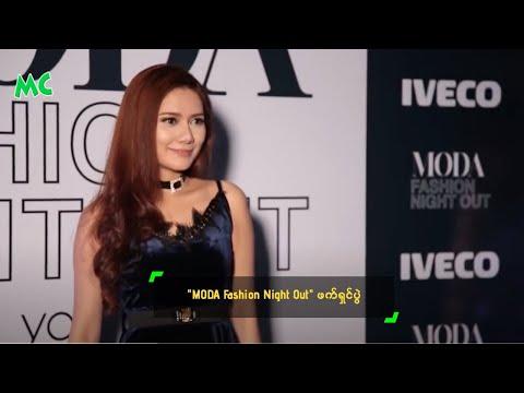 Xxx Mp4 MODA Fashion Night Out ဖက္ရွင္ပြဲ Myanmar Celebrity Fashion 3gp Sex