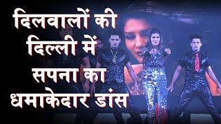 Sapna Choudhary's latest Dance Program | सपना चौधरी In Delhi | Sapna Chaudhary Dance