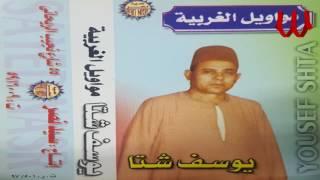Youssif Sheta -  Mawal Ele Sa7bto /  يوسف شتا - موال اللي حبيتو
